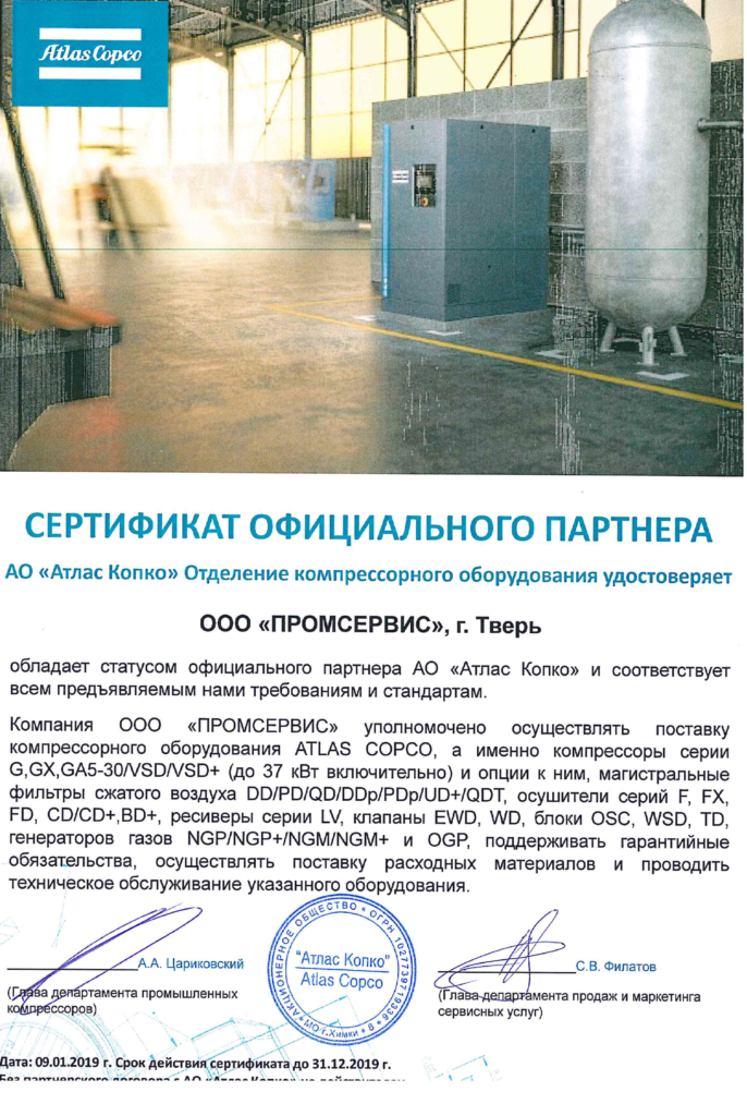 Сертификат Атлас Копко - Промсервис